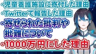 1000万円の寄付について色々と話す黛灰【にじさんじ切り抜き】