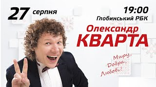 27 серпня РБК Глобине. Сольний концерт Олександра Кварти