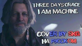 Three Days Grace I Am Machine COVER BY SKG НА РУССКОМ