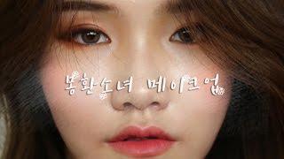 [볼터치 메이크업] 볼빨간 몽환 소녀 메이크업   SSongyAng