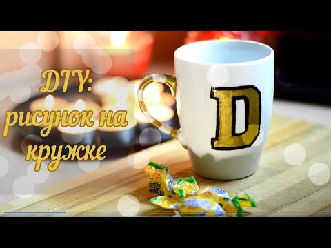 DIY: Рисунок На Кружке Маркерами// Рисуем свой дизайн// DIPSY