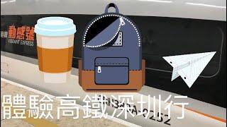 {VLOG}體驗高鐵深圳行 thumbnail