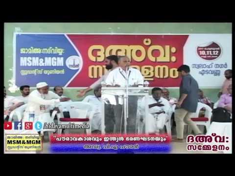 ദഅവ: സമ്മേളനം 2017 | പൗരാവകാശവും ഇന്ത്യൻ ഭരണഘടനയും | അഡ്വ.പി എ പൗരൻ