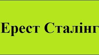 Ерест Сталінг якісний тюнінг авто ціни автотюнінг житомир недорого(, 2015-06-02T09:30:08.000Z)