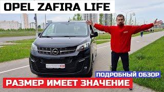 Все косяки и плюшки Opel Zafira Life обзор авто и тест драйв максимальная версия...
