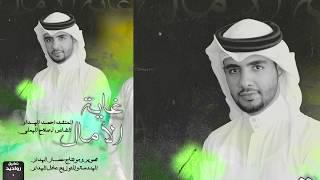غاية الامال||احمد الهدار