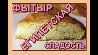 Египетский пирог с кремом, ФЫТЫР /Fytyr Egyptian pie with custard