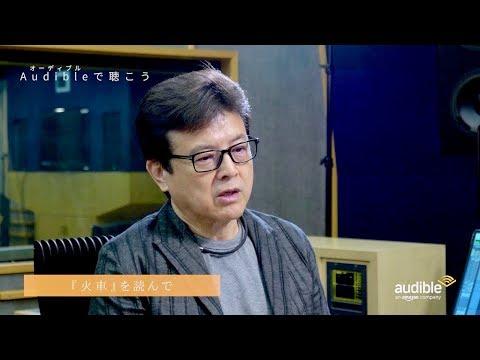 三浦友和がナレーションをつとめる、音声コンテンツ制作・配信サービスであるAudibleで宮部みゆきの代表作の1つ「火車」のインタビュー映像...