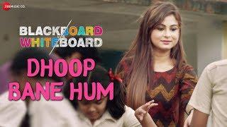Dhoop Bane Hum | Blackboard Vs Whiteboard | Raghubir Y, Pankaj J & Dharmendra S | Amit Mutreja
