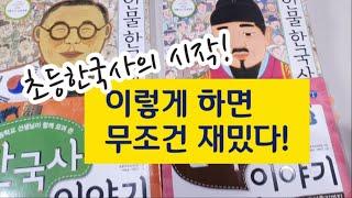 초등역사, 한국사의 시작! 좀 재미있게 흥미를 확 붙이…