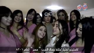 أخبار اليوم    كاستينج اختيار ملكة جمال العرب 'مصر' 2018