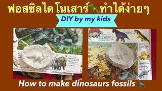 ฟอสซิล ไดโนเสาร์ IHow to make dinosaur fossil by Tonnam
