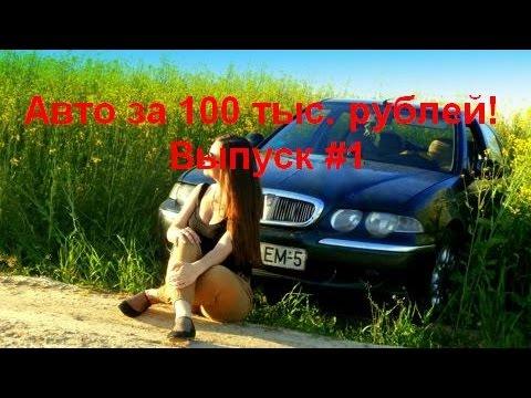 Rover 45/ Ровер 45 замена ремня генератора (Авто за 100 тыс. рублей. Выпуск#1)