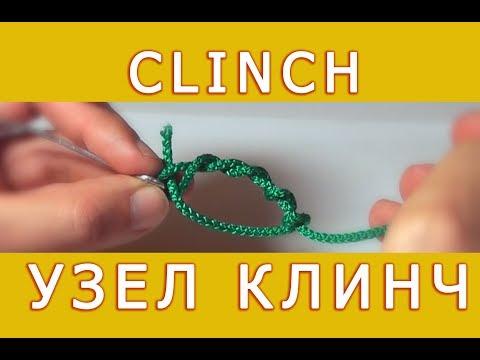 Узел Клинч/Clinch Knot