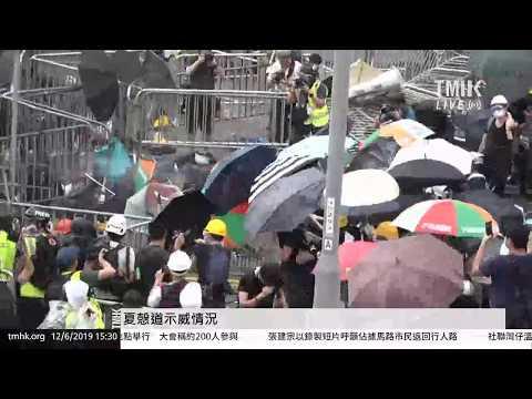 20190612 15:28 夏愨道示威情況、警方開始驅散示威者   TMHK News Live 新聞直播