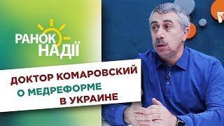 Доктор Комаровский о медреформе в Украине | РАНОК НАДІЇ