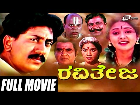 Ravitheja – ರವಿತೇಜ| Kannada Full HD Movie | FEAT. Kumar Govind, Malavika