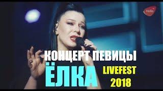 КОНЦЕРТ ПЕВИЦЫ ЁЛКА / LIVEFEST 2018