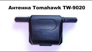 Антенна Tomahawk TW-9020 купить