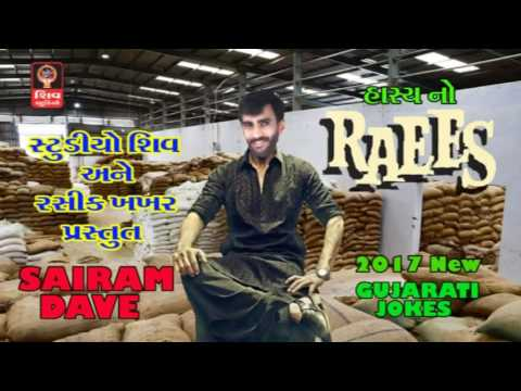Hasya No RAEES  Gujarati Jokes 2017  Happy New Year 2017  Sairam Dave  Gujarati Comedy