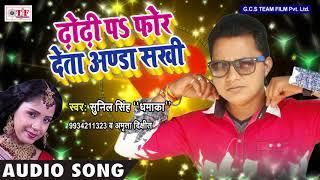 "देखी रहन एकर ~ Sinil Singh ""Dhamaka"" ~ Dhodi Pa Phor Deta Anda ~ Bhojpuri Super Hit Song 2018"