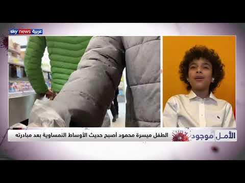 الأمل موجود | الطفل ميسرة محمود أصبح حديث الأوساط النمساوية بعد مبادرته  - نشر قبل 2 ساعة