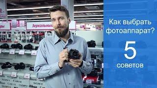 Как выбрать фотоаппарат? 5 советов.