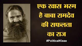 Ramdev के तीनों गुरु अब किस हालत में हैं? | Part 2 | Political Kisse