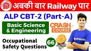 9:00 AM - RRB ALP CBT-2 2018 | Basic Science and Engg by Neeraj Sir | Occupational Safety Questions