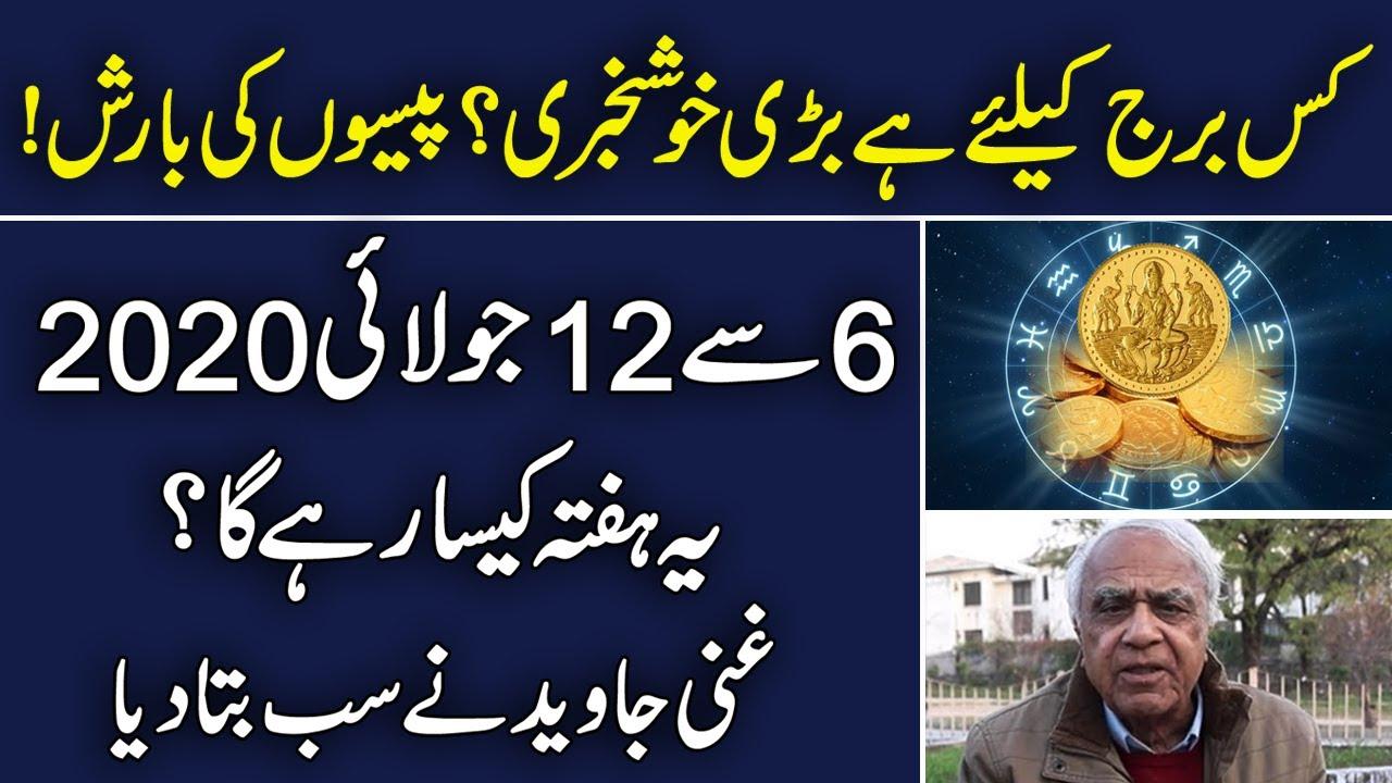 Ye hafta kaisa rahega 2020   Weekly horoscope by Prof Ghani Javed & Sami Ibrahim
