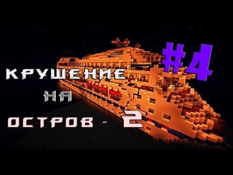 Minecraft - Крушение на остров 2 - 4 серия
