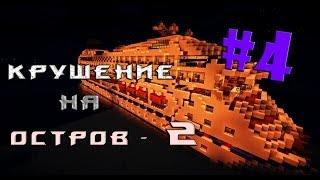 Minecraft - �������� �� ������ 2 -
