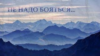 Не надо бояться Евгений Евтушенко Читает Леонид Юдин