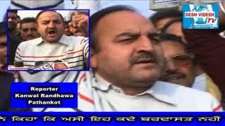 Desh Videsh Tv - ਫਿਲਮ ਪਦਮਾਵਤੀ ਨੂੰ ਲੈਕੇ ਰਾਜਪੂਤਾਂ ਵਲੋਂ ਪ੍ਰਦਰਸ਼ਨ | Pathankot News