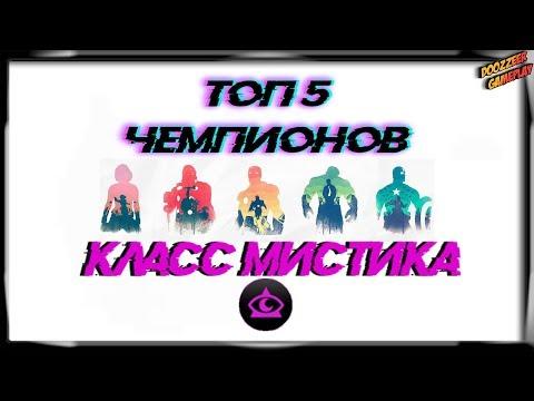 ТОП 5 ЧЕМПИОНОВ | КЛАСС МИСТИКА | Марвел Битва Чемпионов | TOP 5 | Mcoc | Mbch