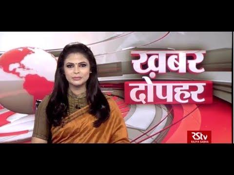 Hindi News Bulletin | हिंदी समाचार बुलेटिन – Sep 18, 2018 (1: 30 pm)