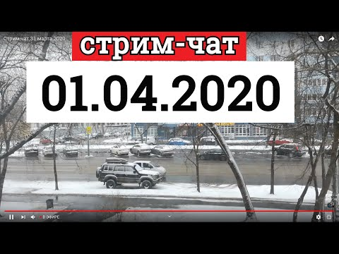 стрим-чат 1 апреля 2020