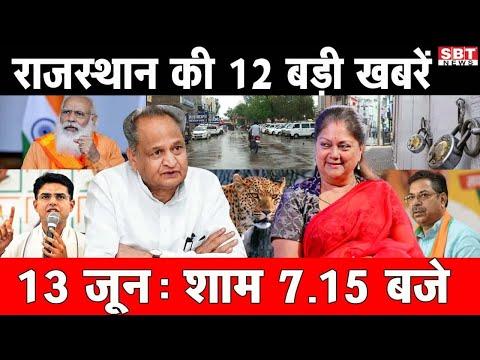 Download 13 जून : राजस्थान शाम 7.15 बजे की 12 बड़ी खबरें | SBT News| SBT News