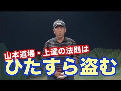 【上達の法則】山本道場式・上手くなる考え方は盗む!!