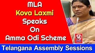 Mla Kova Laxmi Speaks On Amma Odi Scheme  Telangana Assembly Session  V6 News