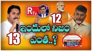 ఇందులో నిజం ఎంత..? || Asthram tv || Political