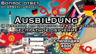 Бесплатное обучение в Германии для иностранцев Аусбильдунг - Кыргызстан ©️ ARBerlin Kanal