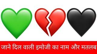 heart emoji meanings | emojis meaning on whatsapp in hindi - anas ikhteyar