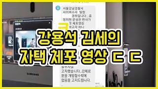 [긴급영상] 가로세로연구소 김세의 강용석 자택 긴급 체포 영상 ㄷㄷ