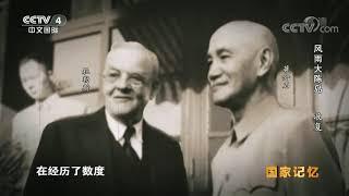 《国家记忆》 20191119 风雨大陈岛 收复| CCTV中文国际
