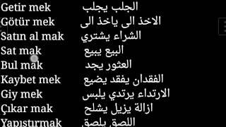 Kawara-8 تعلم اسرار اللغة تركية الافعال المستخدمة يوميا