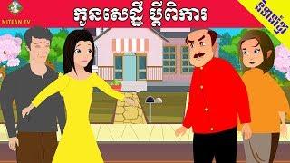 រឿងនិទានខ្មែរ កូនសេដ្ឋី ប្ដីពិការ | Khmer cartoon, Tokata khmer short film.