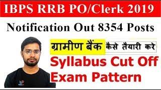 [42.95 MB] IBPS RRB PO/Clerk 2019 Syllabus | Cut Off | Exam Pattern Vacancies Notification Out