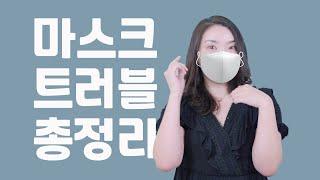 마스크 쓰고 피부 뒤집어지신 분을 위한 영상(feat.…