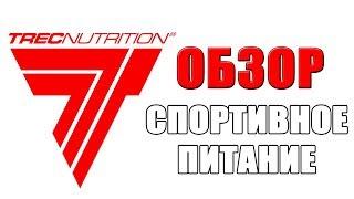 Trec Nutrition обзор Производителя Спортивного Питания
